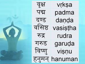 Как образуются названия асан на санскрите?