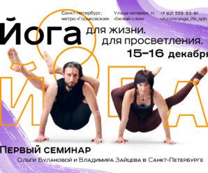 Семинар по хатха йоге в С.-Петербурге 15-16 декабря 2018 года