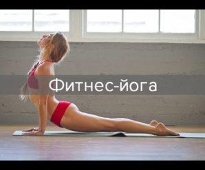 Что такое йога? Фитнес или духовная практика?