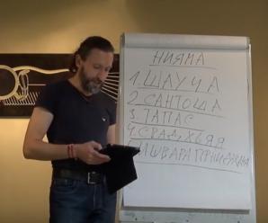 Лекция Владимира Зайцева по философии йоги