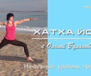Хатха Йога с Ольгой Булановой. Начальный уровень практики.