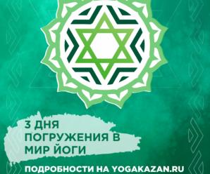 YOGA КОНВЕНЦИЯ в Казани. 14-16 июня 2019 г.