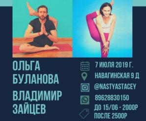 Семинар по хатха йоги в Сочи. 7 июля 2019 г.