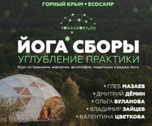 Йога сборы в Крыму. 10-17 июля 2020