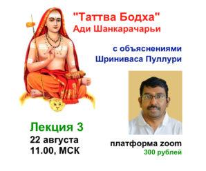 ТАТТВА БОДХА. ЛЕКЦИЯ 3. 22 АВГУСТА. 11.00