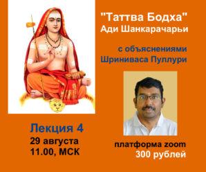 ТАТТВА БОДХА. ЛЕКЦИЯ 4. 29 АВГУСТА. 11.00