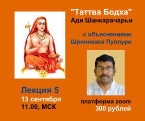 ТАТТВА БОДХА. ЛЕКЦИЯ 5. 13 сентября. 11.00