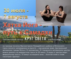 «Хатха Йога — путь к Самадхи». Йога Ретрит в Крыму. 30 июля — 7 августа 2021 г.